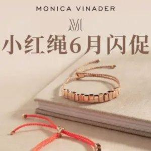 3折起+额外9折 仅€56收封面款霸哥价:Monica Vinader 经典友谊红绳多款降价 可免费刻字