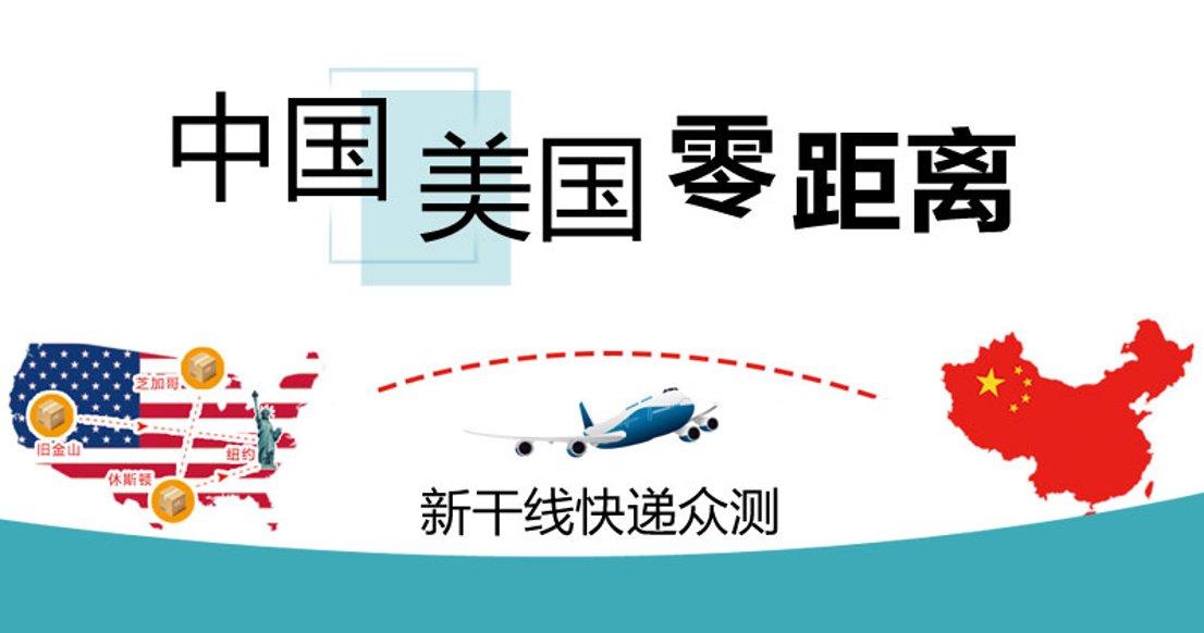 新干线邮寄中国快递服务