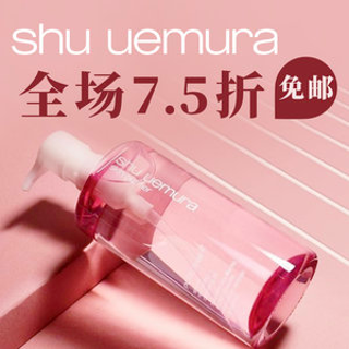 25% OffShu uemura Beauty on Sale