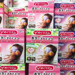 单片眼罩£1起花王发热蒸汽眼罩好价  收柚子、玫瑰、薰衣草味助眠神器