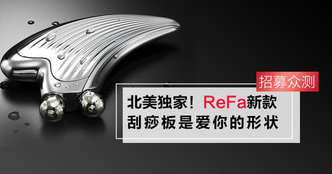 【新款独家】ReFa CAXA RAY刮痧板美容仪