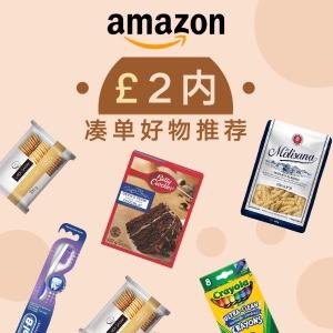 巧克力威化75p,卸妆巾£1.5Amazon £2内凑单好物 你需要的超便宜家居日用这里都有