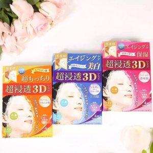 $9.59起+免邮Kracie 肌美精超渗透3D美白保湿面膜 美容液 30ml x 4片