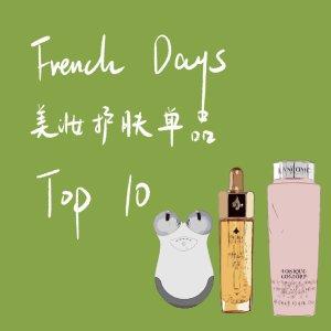 跟着买不出错 排名分先后French Days小黑五热销美妆护肤单品Top 10大盘点