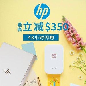 最高立减$350 满$200减$50最后一天:HP 惠普 48小时限时闪购促销 HP Notebook15寸$ 749.99起