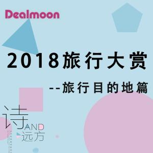 中奖名单公布了!你,中奖了没最后一天:Dealmoon 2018旅行大赏——旅行目的地篇