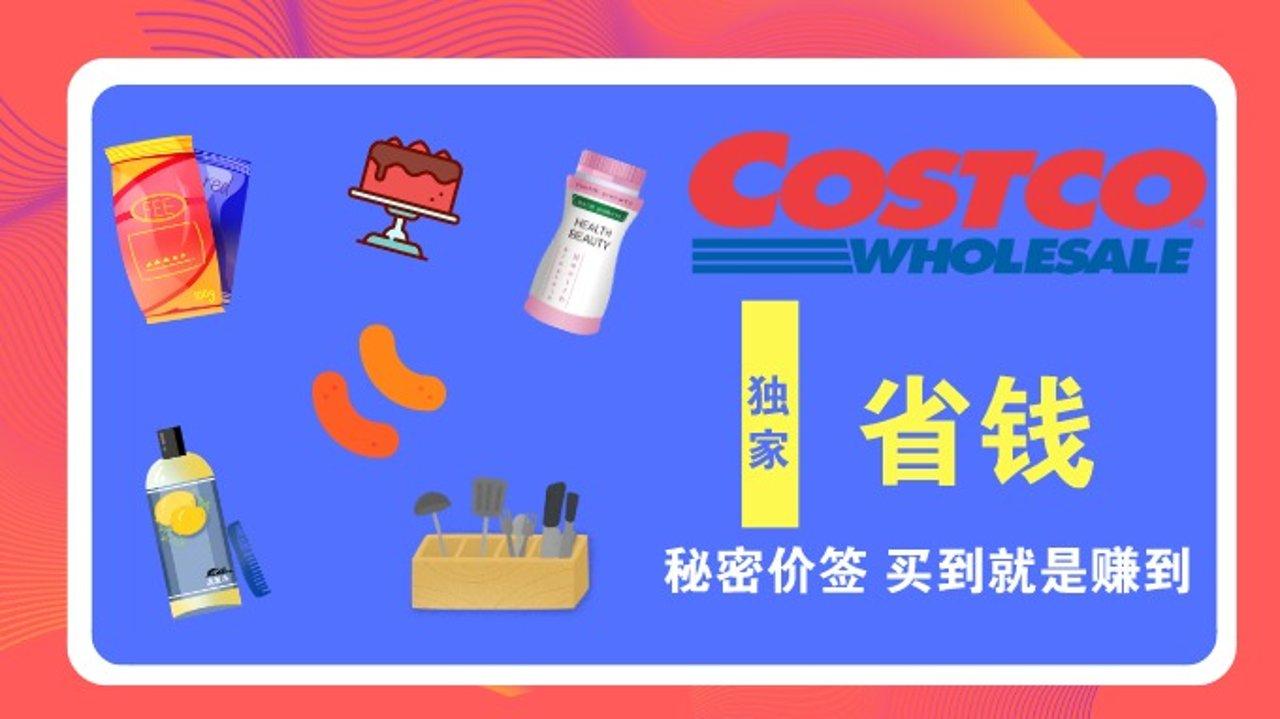 实用 | Costco你想知道的价签秘密都在这里!