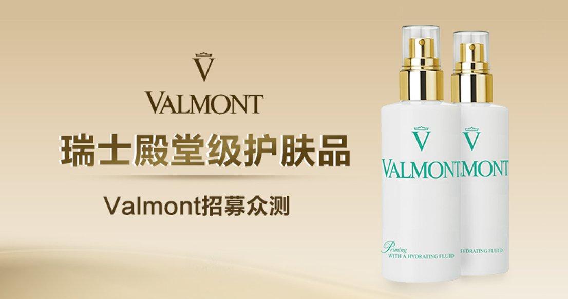 【瑞士护肤】Valmont保湿补水喷雾