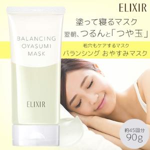 2个直邮美国到手价$37.3资生堂 ELIXIR  水油平衡弹力保湿 睡眠面膜 90g 特价