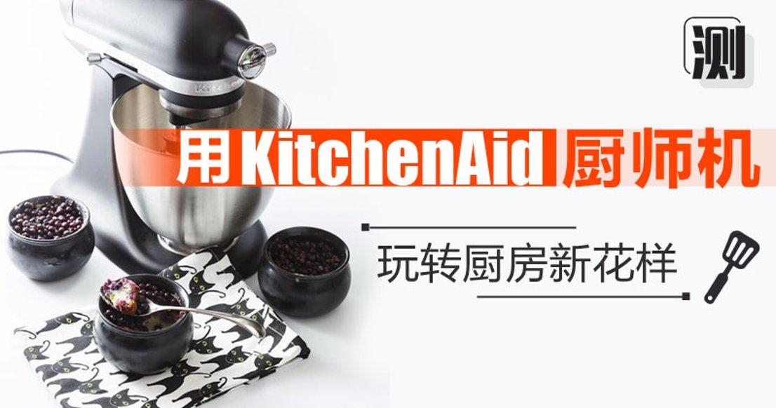 【甜品大师】KitchenAid厨师机