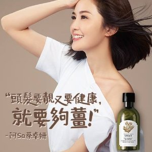全场7.5折 精美套盒低至€9The Body Shop 线上热卖 收阿sa代言同款生姜洗发水