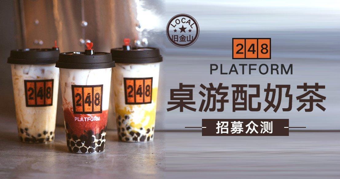 【旧金山地区】PLATFORM248奶茶
