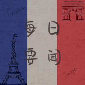 10/27 法国或将再次封城法国及欧洲每日要闻 让你足不出户了解身边事、世界事