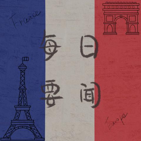7/12 疫情影响法国人度假行为法国及欧洲每日要闻 让你足不出户了解身边事、世界事