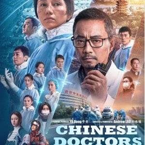 In Theater 7/30Chinese Doctor