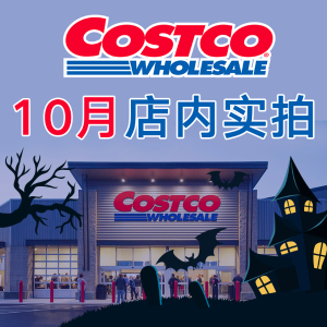 10月7号-10月13号最后一天:Costco 特价海报+店内实拍  Bibigo 小笼包$10.99  费列罗巧克力48粒装$12.79