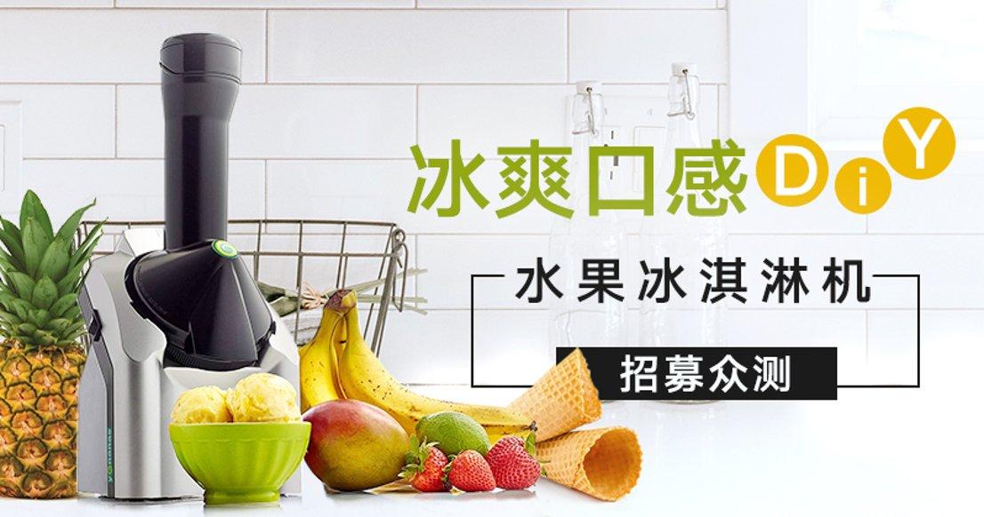 【只需发晒货】Yonanas水果冰淇淋机