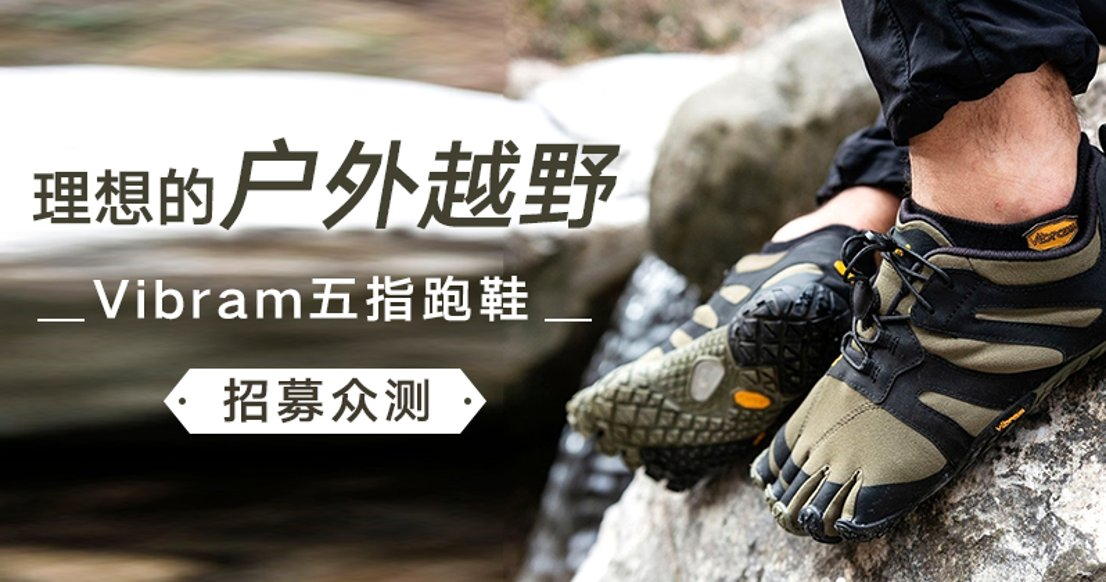 Vibram五指防滑运动鞋(众测)
