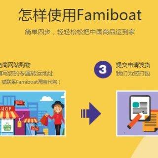 famiboat转运,让天涯若比邻 | famiboat 国际转运评测