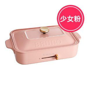 BRUNO 粉色多功能料理锅珐琅锅