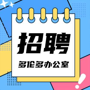 全职折扣编辑 综合+护肤美妆频道Dealmoon省钱快报 大多地区招聘火热集结中!工作不能停!