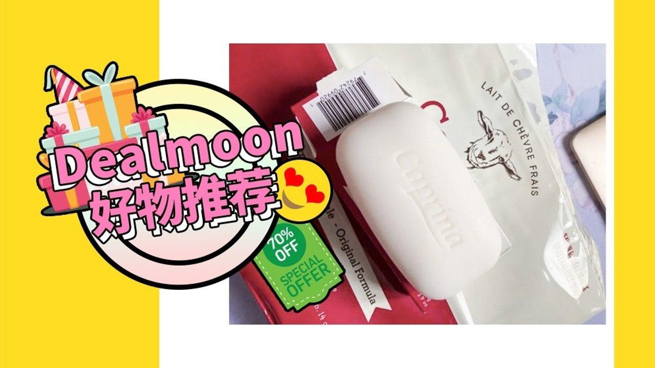Dealmoon晒晒圈5月好物种草   国内亲戚指名要的Costco羊奶皂究竟多好用!星巴克隐藏饮品美哭啦!