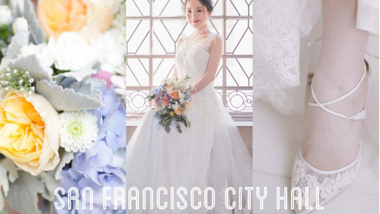 我们结婚吧!旧金山市政厅领证干货大总结👰🏻🤵🏻