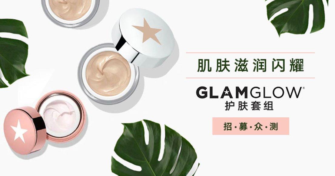GlamGlow新品护肤套组(微众测)