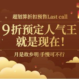超划算9折预售 Last Call亚米网 月饼人气王预售活动 月是故乡明 手慢可不行