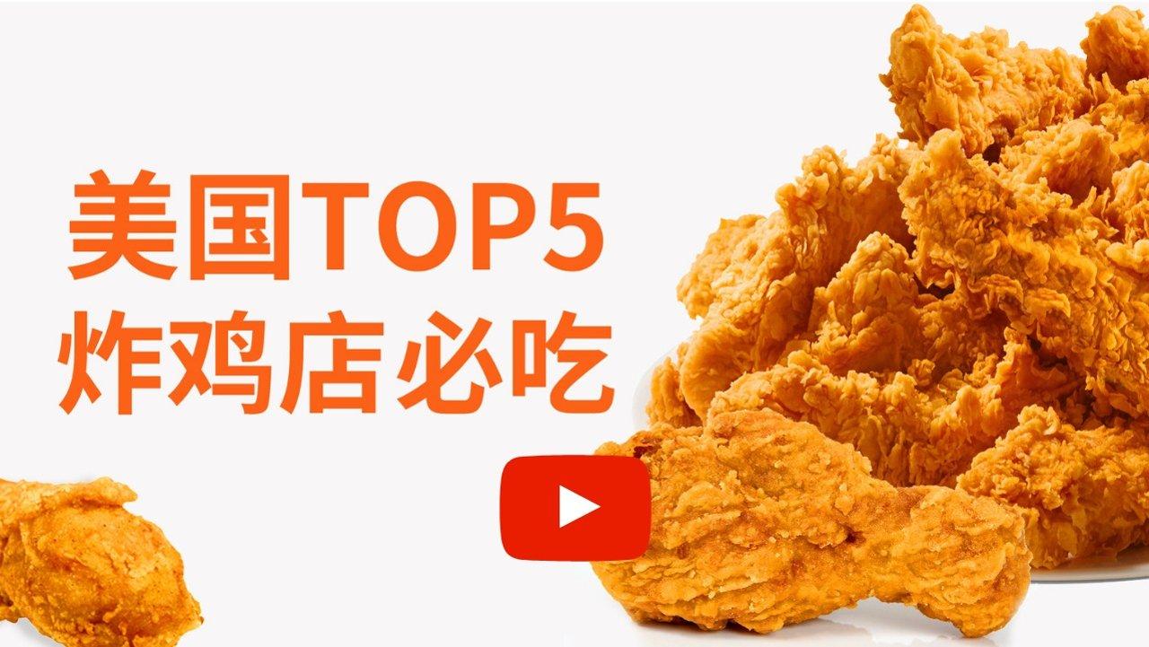 TOP5美国炸鸡店,必点美味推荐!