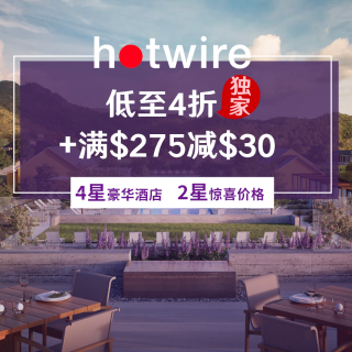 Dealmoon Exclusive! $30 off $275Hotel Two day Flash sales@ Hotwire