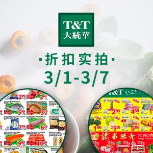 真人店内实拍 3月1日-3月7日T&T 大统华超市 草莓$0.99 麻小$24.99  辣火鸡面2包$10.98