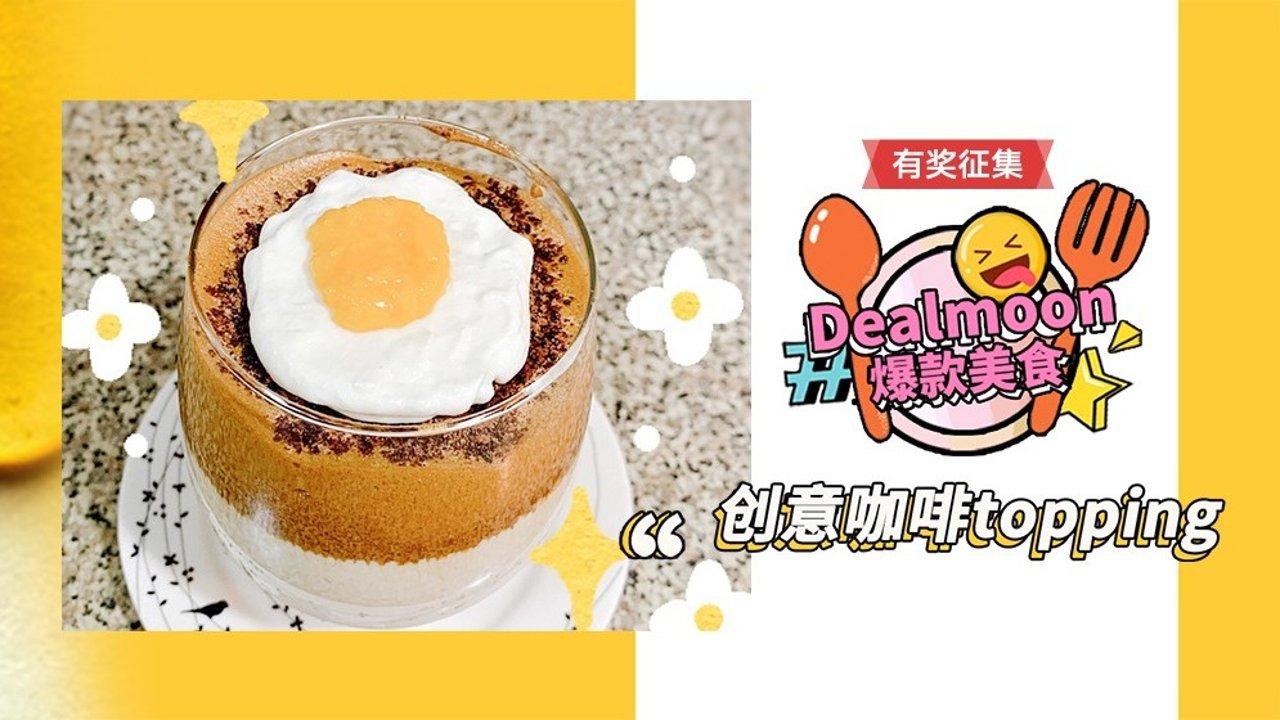 Dealmoon爆款美食 | 挑战自制创意咖啡topping,超火的荷包蛋拿铁你喝过没?(有奖征集)