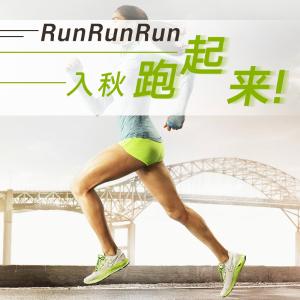 App活动·入秋跑起来秋膘快走开,跟着君君跑起来!