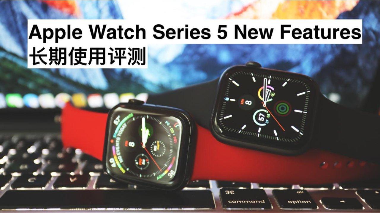 Apple Watch Series 5 到底值不值得升级   长期使用测评 + 选购指南