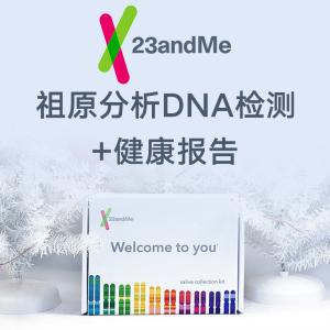 $159包邮(原价$249)23andMe祖源分析DNA检测+健康报告+125类基因报告
