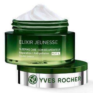 Yves Rocher明星产品 修复肌肤问题七物夜间修复霜