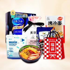 低至6.9折+哂单抽奖独家:亚米网 美妆、美食爆款春节福袋特卖,零食福袋补货