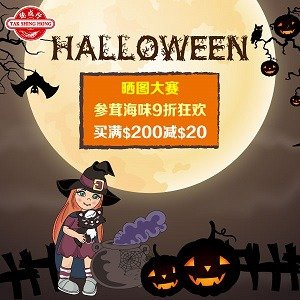 10% Off + $20 OffTak Shing Hong American Ginseng Halloween Sale