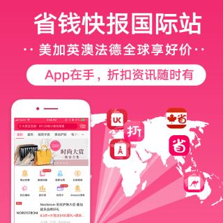 App在手,折扣资讯随时有省钱快报国际站 美加英澳法德全球享好价