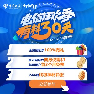Save BigChina Telecom Holiday Sale