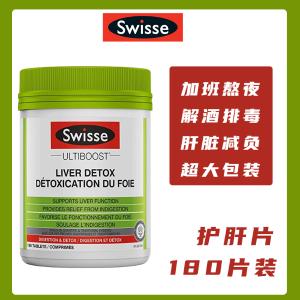 全场4.8折起 $18收女士复合维生素最后一天:Swisse 保健品特卖 $11收护肝片 $14收睡眠片