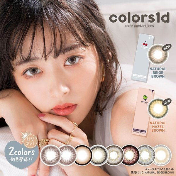 Colors1day 日抛美瞳 10片入