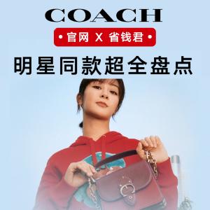 参与活动赢取Parker手袋+5款钱包Coach官网 明星同款包袋超强盘点+安利 Get高颜值高性价比包包