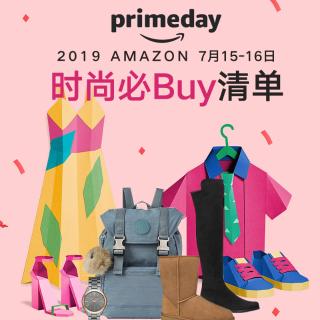 必Buy清单 买到就赚到2019 Amazon 会员日时尚抢购指南