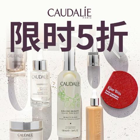 限时5折+再送€23大礼包Caudalie欧缇丽 半价专场 收大葡萄喷雾、泡沫洁面