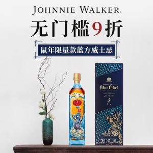 无门槛9折 过年送礼大气首选Johnnie Walker 鼠年限量款蓝方威士忌 750ml