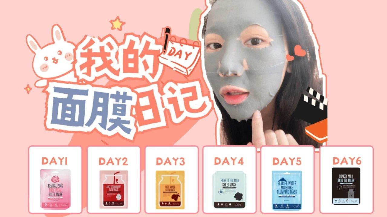 面膜大作战 | 宅家护肤之 一周 Soo'AE 尝鲜挑战全记录, 面膜实力大比拼!