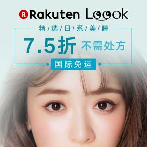 7.5折 + 国际免运 不需处方LOOOK 精选日系美瞳大促,收时尚杂志推荐爆款