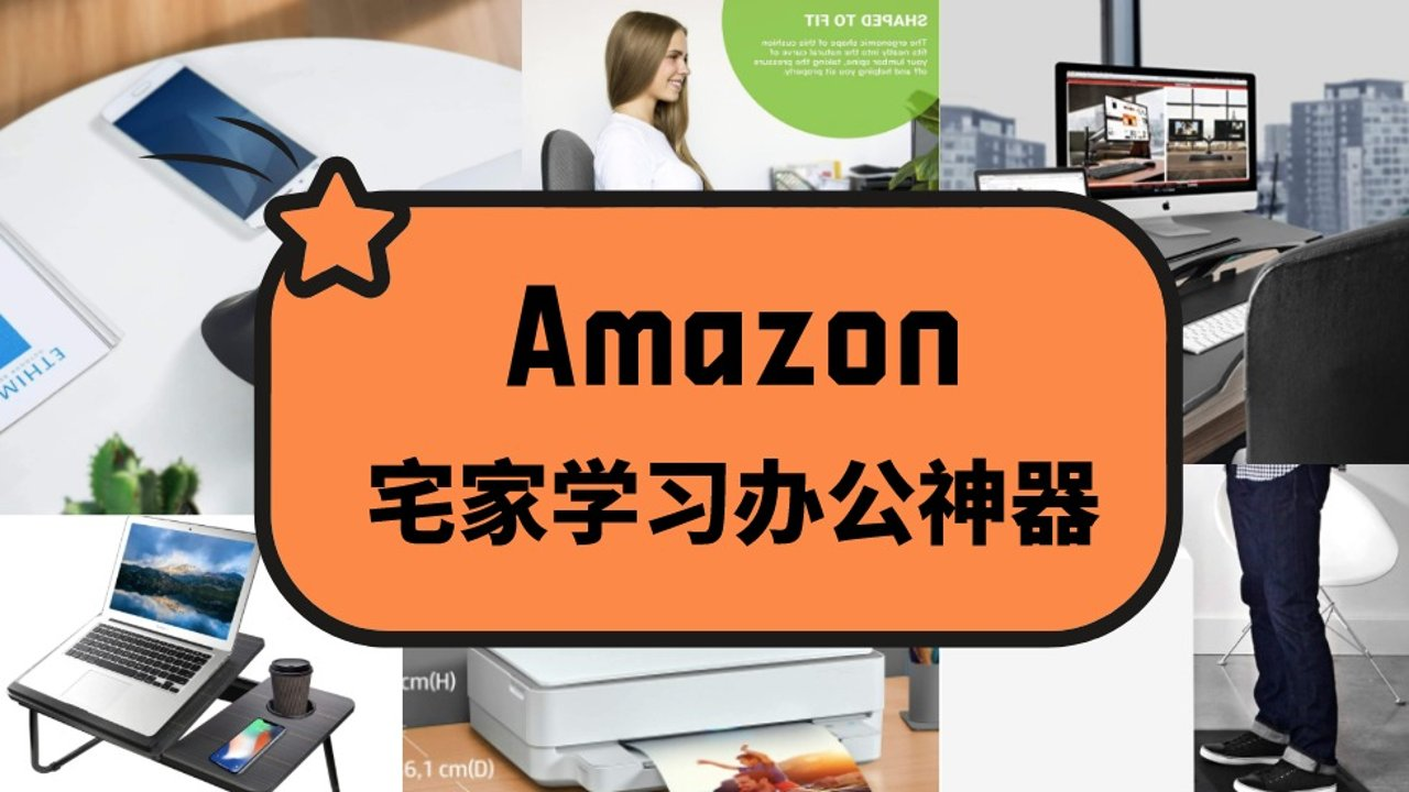 英亚好物推荐 | Amazon有什么值得买的宅家办公学习神器?